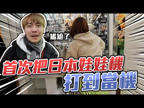 首次把日本娃娃機打到當機... 這下尷尬了 !! 【OurTV】[台湾UFOキャッチャー UFO Catcher 夾娃娃]