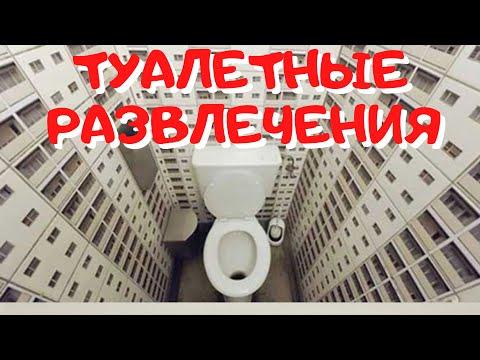 Как развлечься в туалете :)