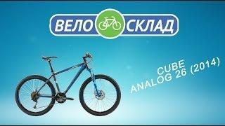 Обзор велосипеда Cube Analog (2014)