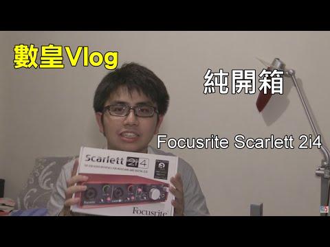 [Vlog] Focusrite Scarlett 2i4 純開箱