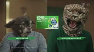 Реклама Новопассит   Офис - Сентябрь 2020