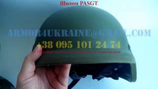 Як виглядає наш шолом PASGT. Bulletproof helmet PASGT in Ukraine.(, 2014-07-31T02:12:17.000Z)