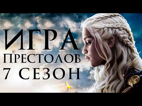 Игра престолов 7 сезон [Обзор] / [Трейлер 3 на русском]