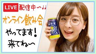 なみきとオンライン飲み!!