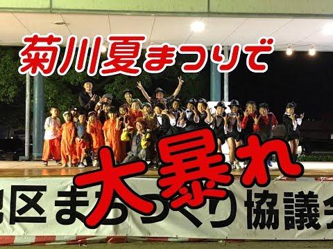【Everybody dance now!】菊川まつり 花火大会【パフォーマンス集団drip】