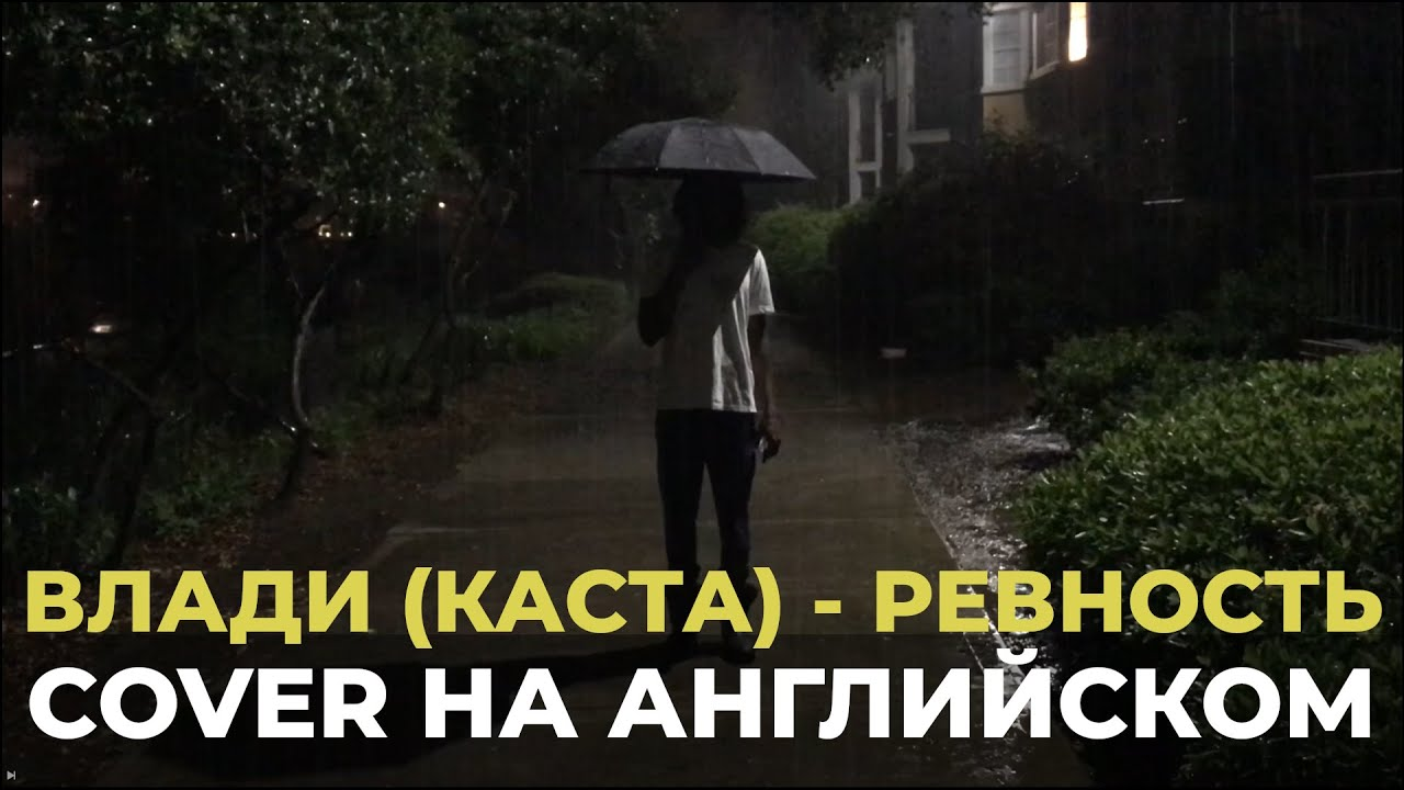 ВЛАДИ (КАСТА) - РЕВНОСТЬ   НА АНГЛИЙСКОМ COVER/REMIX