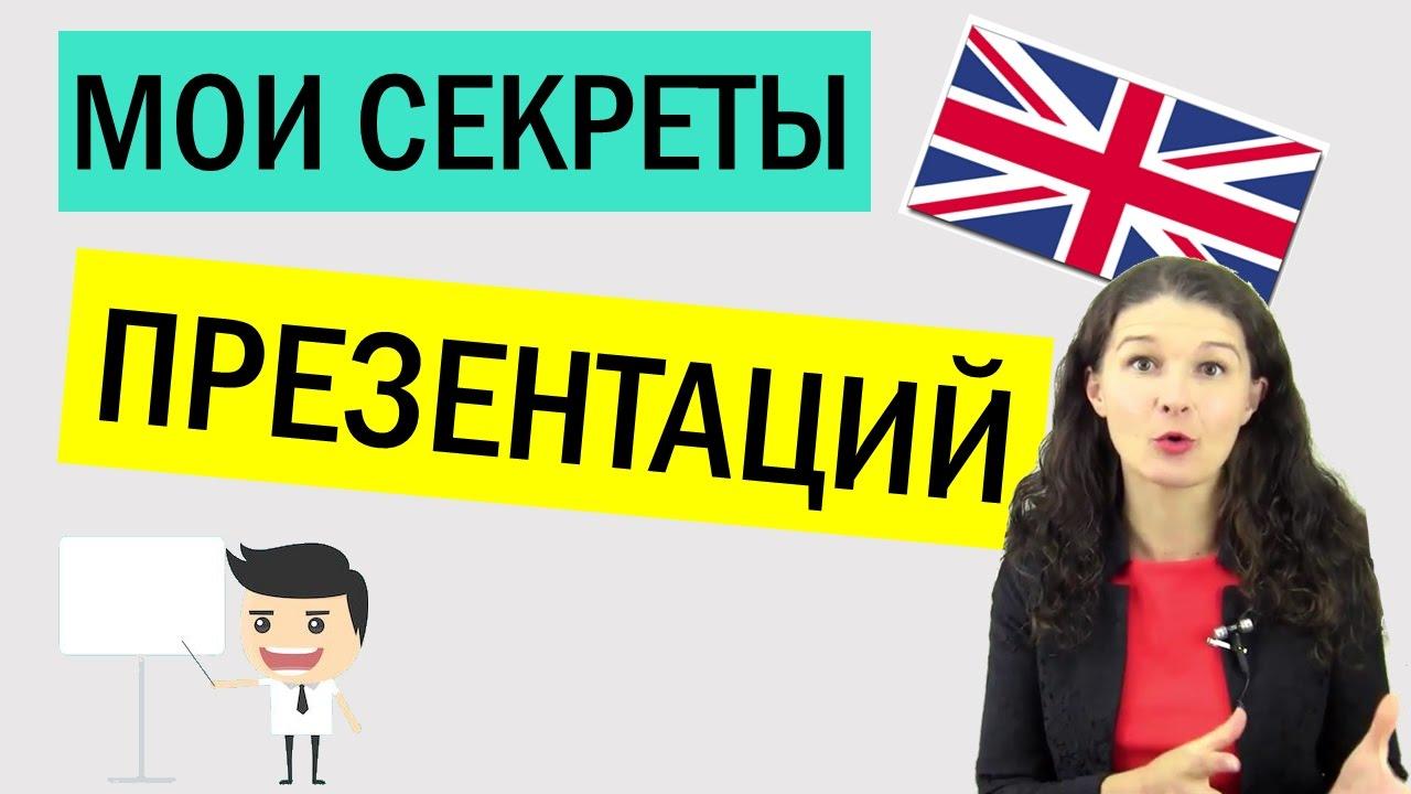 Как сделать презентацию на английском фото 777