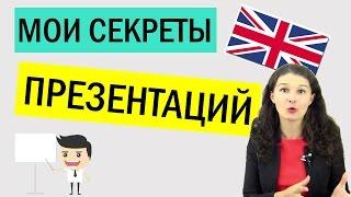 Выступления и презентации на английском [7 советов, шаблонов и примеров]