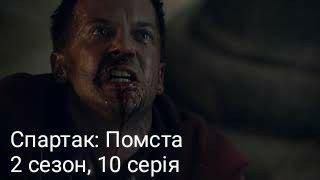 Спартак вбиває Глабра (Спартак : Помста)