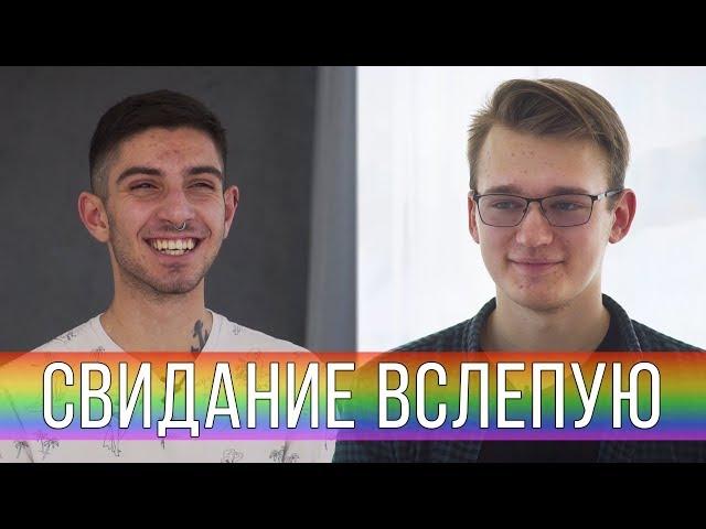 Геи на Свидании Вслепую — ЛГБТ в Украине   Trempel prod