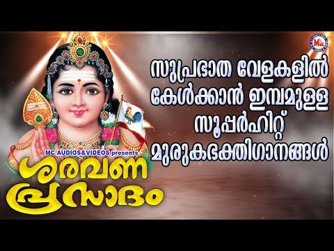സുപ്രഭാതവേളയിൽ-കേൾക്കാൻ-ഇമ്പമുള്ള-മുരുക-ഭക്തിഗാനങ്ങൾ-|-sree-murugan-songs-malayalam-|hind-devotional