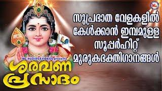 സുപ്രഭാതവേളയിൽ കേൾക്കാൻ ഇമ്പമുള്ള മുരുക ഭക്തിഗാനങ്ങൾ   Sree Murugan Songs Malayalam  Hind Devotional