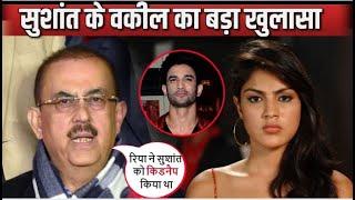 Sushant Singh Rajput's Lawyer Vikas Singh Revealed About Rhea Chakraborty