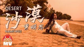 沙漠 - 黃明志 DESERT by Namewee [Hantu Gangster 鬼老大哥大] OST 電影插曲
