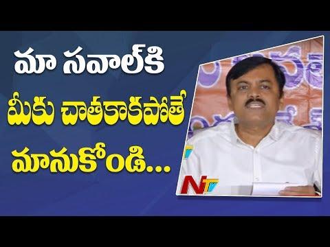 GVL Narasimha Rao Slams TDP Leaders | Press Meet | NTV