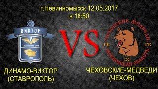 Динамо-Виктор Ставрополь vs Чеховские медведи. 12.05.2017