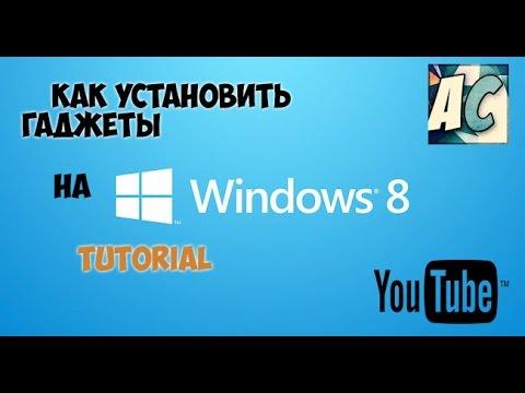 Гаджеты для рабочего стола Windows 7 Впечатления и факты