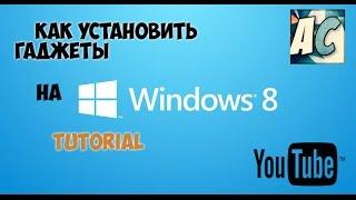Как установить гаджеты и как ими пользоваться? (OC Windows 8.1)