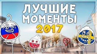 ЛУЧШИЕ МОМЕНТЫ И ФЕЙЛЫ ЗА 2017 ГОД ОТ JUSTIE