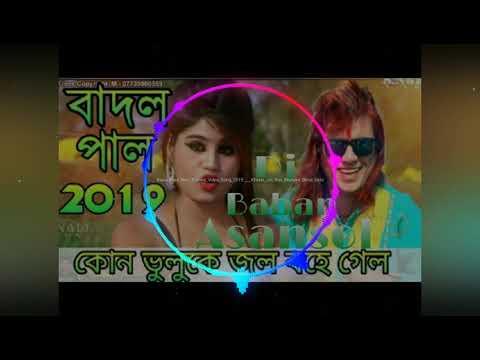 Badal pal new parulia Dj songs 2019 khetar jol kon bhuolek berai galo Dj Baban Asansol