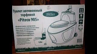 Полный обзор биотуалета Piteco 905