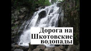 Как доехать от владивостока до шкотовских водопадов