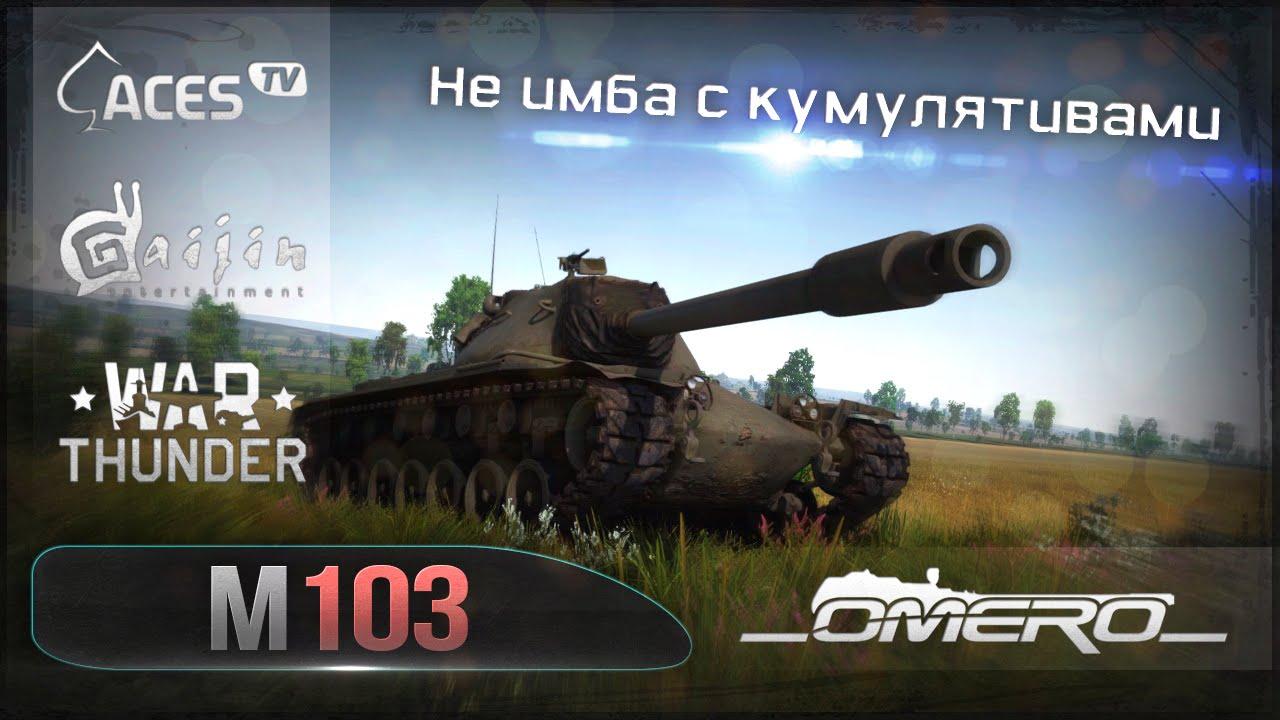 м103 вар тандер