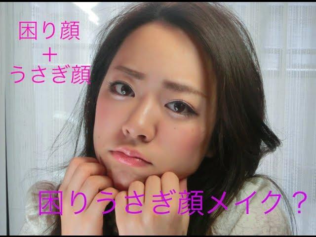 ぱるる(島崎遥香)や鈴木ちなみ風、困り顔メイクのやり方【動画】 | ゆるぐらし