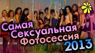 ФРАГМЕНТ Самая Сексуальная Вечеринка Фотосессия - Ярчи - Тольятти