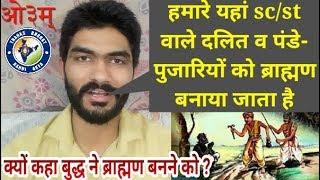 ब्राह्मण कैसे बने ? How to become a Brahmin ?