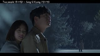 [MV] Sung Si Kyung (성시경) - Two people (두사람) (Are You Human Too? (너도 인간이니?)