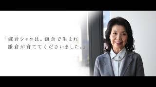メーカーズシャツ鎌倉-25周年