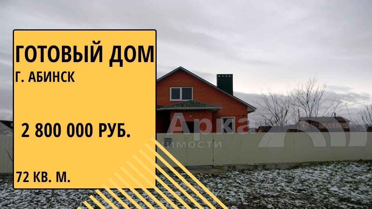 Купил дом в Краснодарском крае. часть 6 - YouTube
