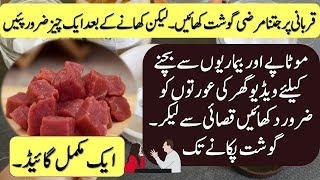 Kitchen Hacks on Eid ul Adha 2018, Meat Cooking, Eating & Preservation Hygienic Plan Urdu / Hindi