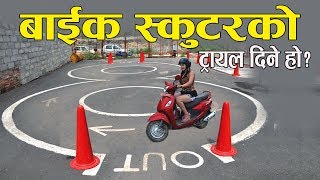 Nepal bike scooter trial test guide new 2017
