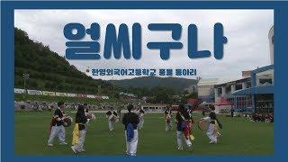 2019 한영외고 체육대회 공연-얼씨구나