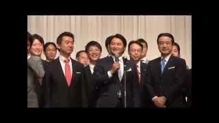 山之内毅 維新の党 結党大会 がんばろうコール 2014.9.22