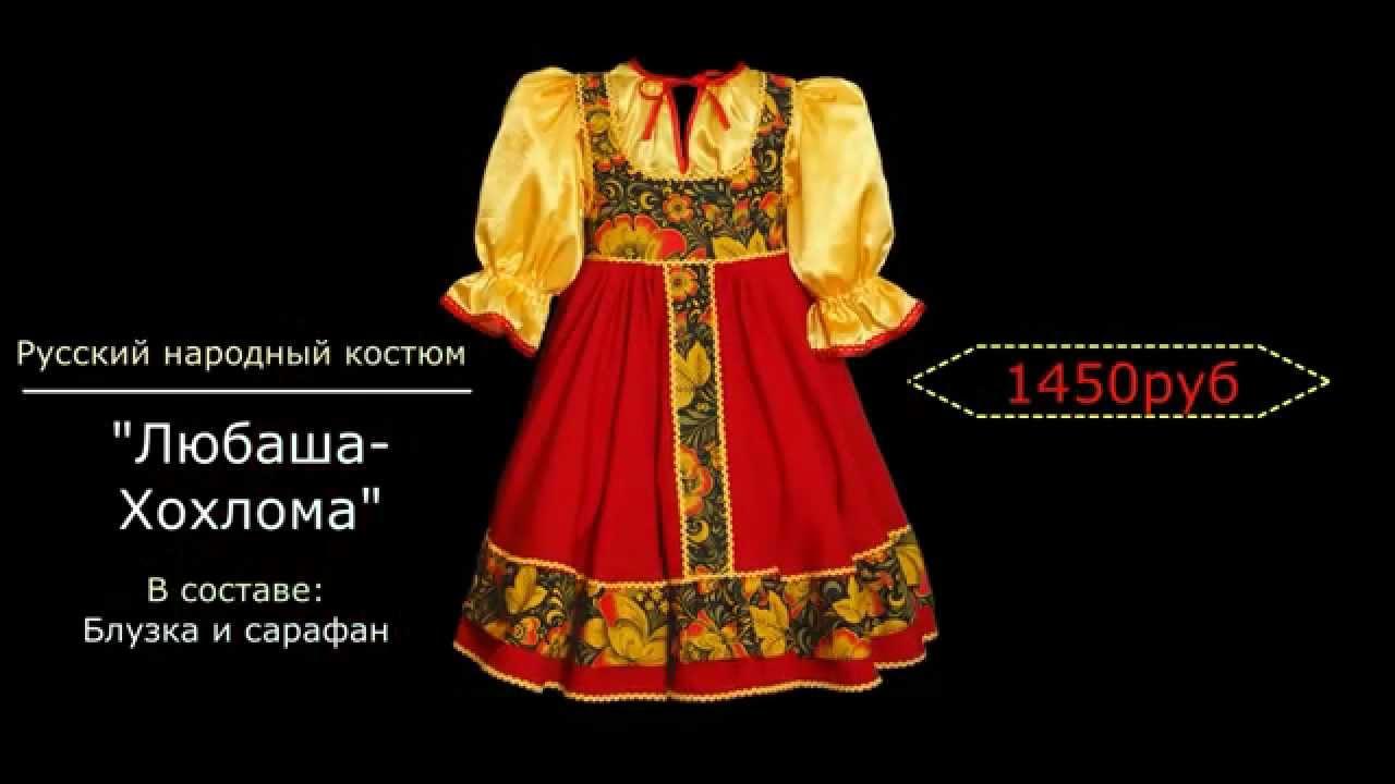Как сшить русский костюм своими руками фото 152