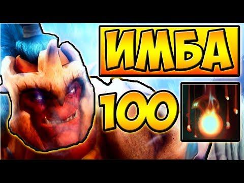 видео: 100 СТАКОВ ПАССИВКИ! ТРОЛЛЬ █ ДОТА ИМБА