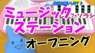 『ミュージックステーション』のオープニング曲、B'z松本孝弘さんの【#1...