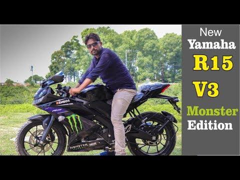 New Yamaha R15  V3 Monster Edition Walkaround Price Mileage In Hindi