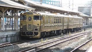 JR九州 Ds47 或る列車 9084D ハウステンボスコース ハウステンボス発博多行 鳥栖駅にて