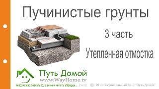 Пучинистые грунты 3ч. Фундамент мелкого заложения.(, 2014-10-09T19:25:29.000Z)