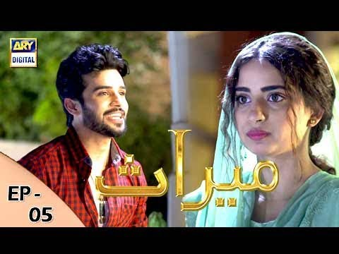 Meraas Episode 5 - 5th January 2018 - ARY Digital Drama