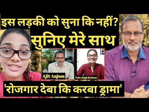बेरोजगारी पर ऐसे गाने लिखने वाली लड़की को सुनिए और सलाम भेजिए | Ajit Anjum