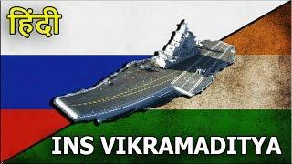 क्या रूस ने भारत को INS विक्रमादित्य सौदे में भारत को धोखा दिया ?? [हिंदी ]