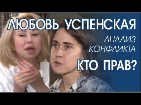 Любовь Успенская с дочерью: Откровенный разбор поведения на @Прямой эфир
