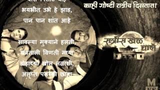 Ratris Khel Chale Title Song Lyrics