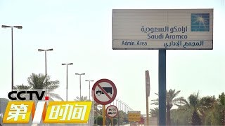 [第一时间]沙特两处石油设施遭无人机袭击  CCTV财经