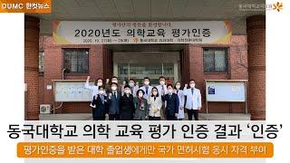 [DUMC 한컷뉴스] 동국의대 의학교육 평가인증, 동국…